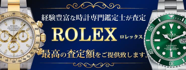 ロレックス 買取 滋賀 草津 大津