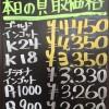 2月12日の金プラチナ買取価格
