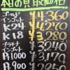 2月23日の金プラチナ買取価格