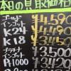 3月8日の金プラチナ買取価格