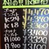 3月22日の金プラチナ買取価格
