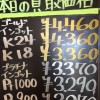 3月30日の金プラチナ買取価格
