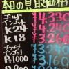 4月5日の金プラチナ買取価格