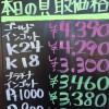 4月26日の金プラチナ買取価格