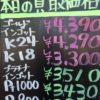 5月2日の金プラチナ買取価格