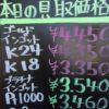 5月17日の金プラチナ買取価格