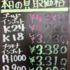 5月27日の金プラチナ買取価格