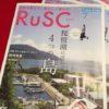 大阪屋草津店がRuSC7月号に掲載されております!