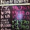 6月7日の金プラチナ買取価格