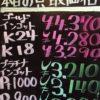 6月16日の金プラチナ買取価格