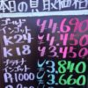 7月19日の金プラチナ買取価格