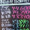 8月5日の金プラチナ買取価格です。