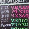 9月9日の金プラチナ買取価格です☆