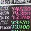 9月15日の金プラチナ買取価格です☆