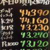10月20日の金プラチナ買取価格を更新いたしました♪
