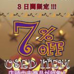 10/8(土)9(日)10(月) 3日間連続ゲリラセール開催!!!
