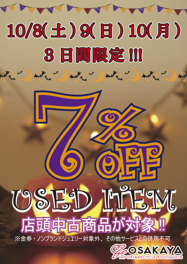 7%OFFセール画像