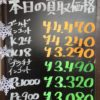 11月8日の金プラチナ買取価格はどうでしょうか☆