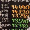 12月16日の金プラチナ買取価格はどうでしょうか!