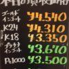 1月5日、今年最初の金プラチナ買取価格のご案内です!