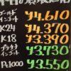 1月23日の金プラチナ買取価格を更新しました!