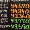 1月30日の金プラチナ買取価格はコチラです♪