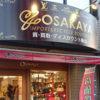 買います売ります大阪屋