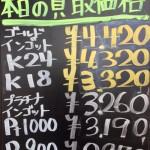 2月22日の金プラチナ買取価格