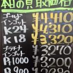 2月24日の金プラチナ買取価格