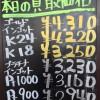2月4日の金プラチナ買取価格
