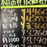 3月1日の金プラチナ買取価格