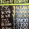 3月9日の金プラチナ買取価格