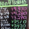 4月30日金プラチナ買取価格