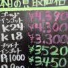 5月7日金・プラチナ買取相場
