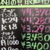 5月10日の金プラチナ買取価格