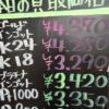 5月24日の金プラチナ買取価格
