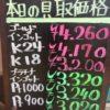 6月8日 金プラチナ買取価格