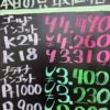 6月20日の金プラチナ買取相場がまたまた上昇!?