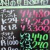6月21日の金プラチナ買取価格