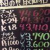 7月26日金プラチナ買取価格は?!