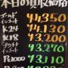 10月18日の金プラチナ買取価格はどうでしょうか☆