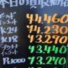 11月1日の金プラチナ買取価格を更新しましたー!