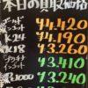 11月15日の金プラチナ買取価格を更新いたしました♪