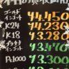 11月29日の金プラチナ買取価格を更新いたしました!