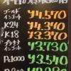 1月13日の金プラチナ買取価格はドヤサ?!