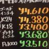 1月20日の金プラチナ価格が良い感じ♪