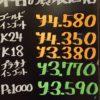 1月25日の金プラチナ買取価格はこちらです☆