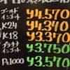 2月3日の金プラチナ買取価格です!
