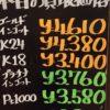 2月8日の金プラチナ買取価格はコチラです♪