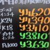 2月10日の金プラチナ買取価格を更新いたしました☆